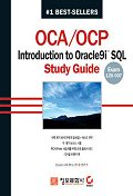 OCA/OCP INTRODUCTION TO ORACLE9i SQL STUDY GUIDE(EXAM 1Z0-007)