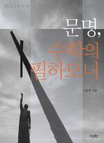문명 수학의 필하모니 ▼/효형출판[1-320004]