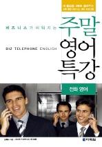 주말 영어 특강 (전화 영어)(비즈니스가 쉬워지는)(CD1장포함)