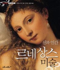 르네상스 미술(신과 인간)(신과 인간)(마로니에북스 아트 오딧세이 7)
