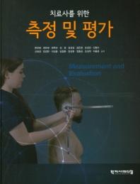 측정 및 평가(치료사를 위한)(양장본 HardCover)