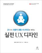실전 UX 디자인(에이콘 UX 프로페셔널 시리즈 2)