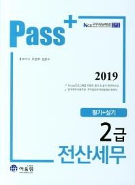 전산세무 2급(필기 실기)(2019)(Pass)