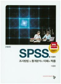 조사방법 및 통계분석의 이해와 적용(SPSS를 이용한)(3판)