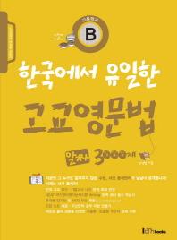 고교영문법 알짜 3000제. B(한국에서 유일한)
