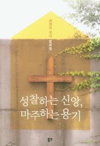 성찰하는 신앙, 마주하는 용기