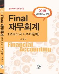 공인회계사 2차 final 재무회계(2018)