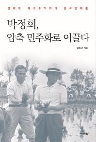박정희, 압축 민주화로 이끌다