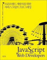 자바스크립트 프로그래밍