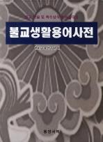 불교생활용어사전 --- 책 위아래옆면 도서관 장서인있슴