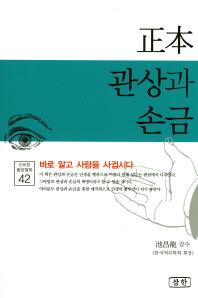 정본 관상과 손금(신비한 동양철학 42)