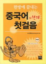 중국어와 한자 첫걸음(한방에 끝내는)(개정판)(CD1장포함)