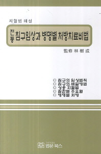전통 침구임상과 병명별 처방치료비법