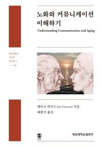 노화와 커뮤니케이션 이해하기(영남대학교 인문학 육성총서 20)