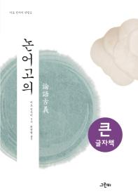 논어고의(큰글자책)(이토 진사이 선집 2)