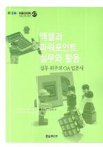 엑셀과 파워포인트 실무와 활용(CD1장포함)(IT Cookbook 한빛교재 시리즈)
