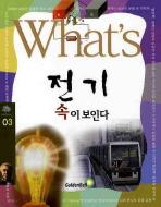 전기 속이보인다(WHATS 3)
