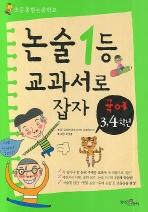 논술1등 교과서로 잡자(국어3,4학년)
