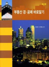 부동산 경 공매 바로알기(2판)(양장본 HardCover)