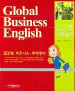 글로벌 비즈니스 무역영어