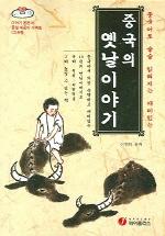 중국의 옛날 이야기(CD1장포함)