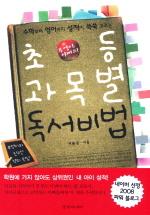 초등 과목별 독서비법(부엉이 아빠의)