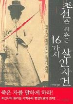 조선을 뒤흔든 16가지 살인사건
