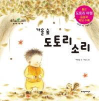 가을 숲 도토리 소리(숲소리 그림책)(양장본 HardCover)