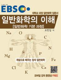 일반화학의 이해: 일반화학 기본 과정 --- 외관깨끗, Chapter 1 공부흔적