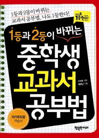 중학생 교과서 공부법(1등과 2등이 바뀌는)(나도1등한다 시리즈 5)