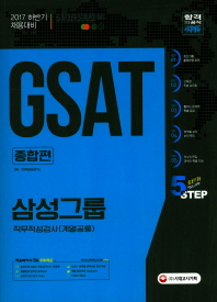 GSAT 삼성그룹 직무적성검사 계열공통 종합편(2017)