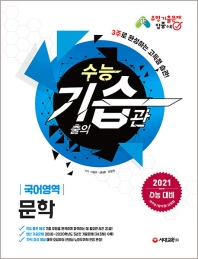 기출의 습관 수능 국어영역 문학(2021)