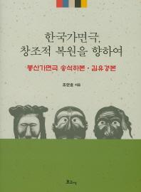 한국가면극, 창조적 복원을 향하여(양장본 HardCover)