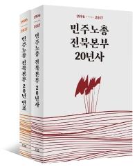 민주노총전북본부 20년사 세트(전2권)