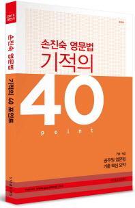 손진숙 영문법 기적의 40 포인트(2015) #