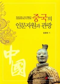 중국의 인문자원과 관광