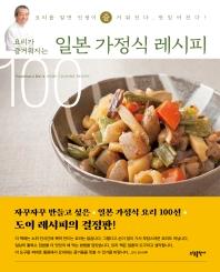 일본 가정식 레시피 100(요리가 즐거워지는)