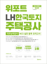 LH 한국토지주택공사 NCS 실전 봉투 모의고사(2019 하반기)