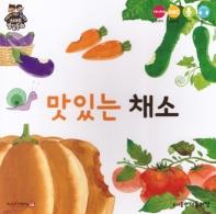 맛있는 채소(사랑하는 아들과 딸을 위한 스마트발달동화)(보드북)