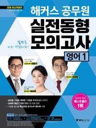 영어1 실전동형모의고사(2018)(해커스 공무원)(개정판)