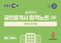 부동산공시법 합격노트(공인중개사 2차)(2020)(EBS 공인단기)