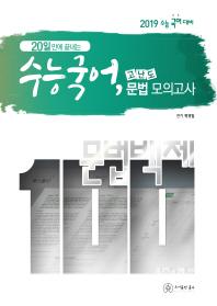 고등 국어 고난도 문법 모의고사(2018)(20일만에 끝내는)