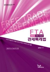 FTA 관세특례법(2021)(개정판)(관세사시험 대비 수험서 시리즈)