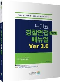 경찰면접 매뉴얼 Ver 3.0: 개별면접(노관호)