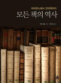 모든 책의 역사(양장본 HardCover)