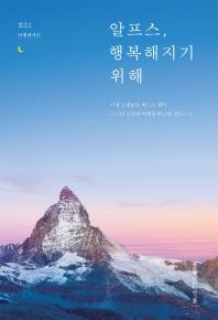 알프스  행복해지기 위해 /홍익출판사/5-000