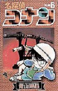 [해외]名探偵コナン VOLUME6