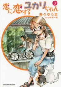 戀に戀するユカリちゃん 3