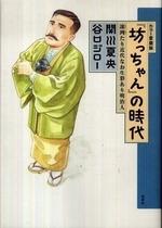 [해외]「坊っちゃん」の時代 凜冽たり近代なお生彩あり明治人 カラ-愛藏版
