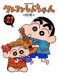 [해외]クレヨンしんちゃん21